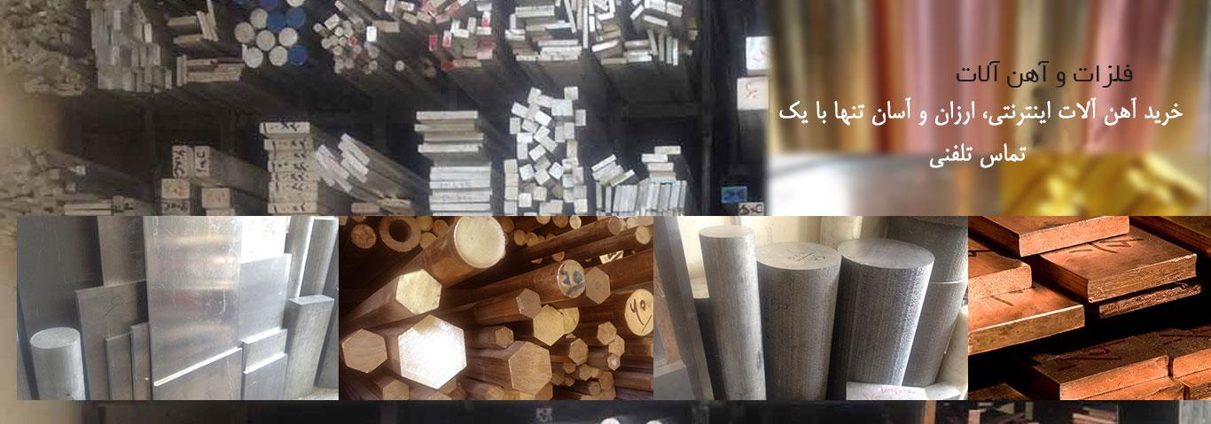 برخی از کالاها و خدمات فروشگاه آهن آلات دنیای فلز :
